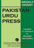 Pakistan Urdu Press